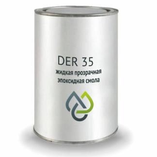Эпоксидная смола DER 35, жидкая, литьевая, прозрачная