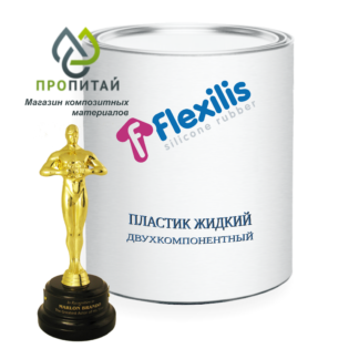 Жидкий пластик Flexilis