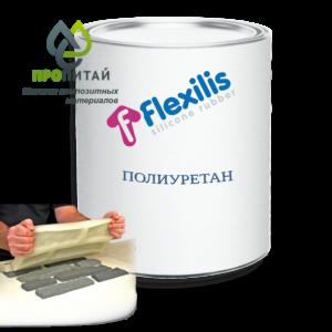 Полиуретан Flexilis