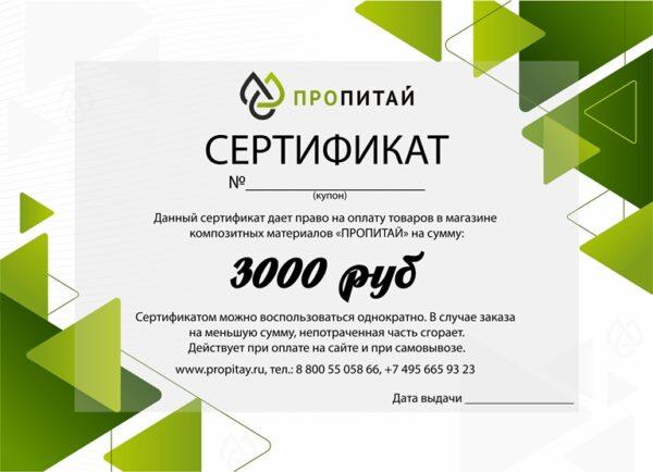 sertifikat 3000